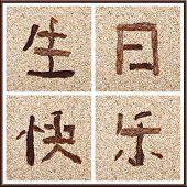 Постер, плакат: Китайские иероглифы «с днем рождения»