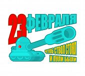 23 February. Defenders Of Fatherland Day. Postcard Holiday In Russia. Tank Is Military. Russian Tran poster