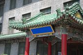 historic Chinese building poster