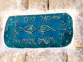 picture of pisces  - Pisces zodiac sign Bystreet Sign in old Jaffa Israel - JPG