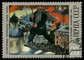 Vintage  Postage Stamp. Bolshevik, 1920, By Boris Kustodiev.