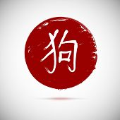 Zodiac symbols calligraphy, dog on red background.