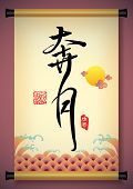 Chinese Greeting Calligraphy for Mid Autumn Festival - Wishes Approaching to Moon