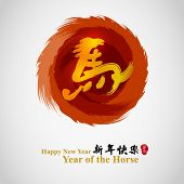 Horse calligraphy design for year of the horse.
