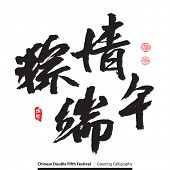 Vector Chinese Greeting Calligraphy For Dragon Boat Festival / Double Fifth Festival. Translation of