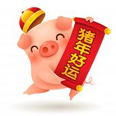 Little Pig With Chinese Scroll. Chinese New Year. The Year Of The Pig. Translation: Good Luck In The poster