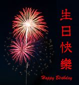 Happy Birthday and Chinese Calligraphy