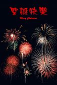 foto of chinese calligraphy  - Greetings in Chinese and English and Firework of Independence Day Celebration - JPG