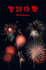 stock photo of chinese calligraphy  - Greetings in Chinese and English and Firework of Independence Day Celebration - JPG