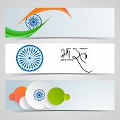 Website header or banner set with Hindi text Bharat, Hamara Gaurav (India, Our Pride) for Independence Day and Republic Day celebration.