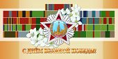image of victory  - Card for Victory Day in honor 70 years anniversary of May 9 - JPG