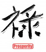 Chinese calligraphy, prosperity, isolated on white background.