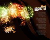 eps10 vector fireworks display concept background