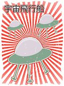 Foreign B-Movie Poster Style flying UFOs with Japanese Text
