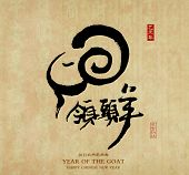 stock photo of blessed  - Chinese calligraphy for Year of the goat 2015 - JPG