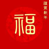 Chinese new year poster with Chinese character for