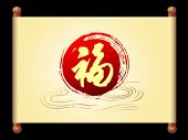 Chinese New Year decoration scroll with Chinese character for