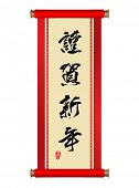 Chinese scroll for lunar new year