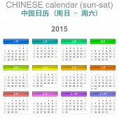 2015 Calendar Chinese Language Version Sun – Sat