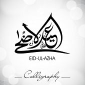 picture of arabic calligraphy  - Eid - JPG