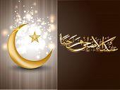Eid-Ul-Azha Marhaba or Eid-Ul-Adha Marhaba, Arabic Islamic calligraphy for Muslim community festival