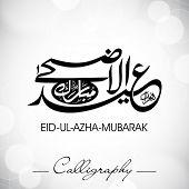 Eid-Ul-Adha-Mubarak or Eid-Ul-Azha-Mubarak, Arabic Islamic calligraphy for Muslim community festival