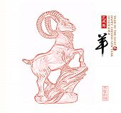 chinese goat on white background, word for
