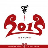 Vector Goat Calligraphy, Chinese New Year 2015. Translation of Calligraphy: Goat 2015, Red Stamp: Go
