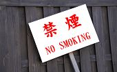 Sign In Japanese