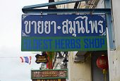 Phuket,TH-Sept,22 2014:Signboard of The Oldest herbs shop in the Old Town. Phuket town, Thailand