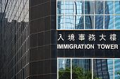 Immigration Tower