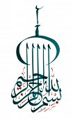 Vector Arabic Calligraphy. Translation: Basmala - In the name of God, the Most Gracious, the Most Me
