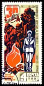 Vintage  Postage Stamp. Eternal Flame And Quard.
