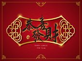 pic of traditional  - Wishing you prosperity in traditional Chinese word for traditional Chinese New Year background - JPG