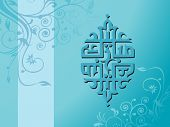 vector frame with creative islamic ornament
