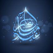 foto of arabic calligraphy  - Shiny Arabic Islamic calligraphy of text Eid Mubarak on blue background - JPG