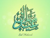 image of eid festival celebration  - Glossy arabic calligraphy text Eid Mubarak on shiny green background for muslim community festival celebration - JPG