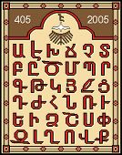 Alphabet 1600 Anniversary