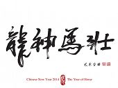 Horse Calligraphy, Chinese New Year 2014. Translation of Calligraphy: Vigorous Spirit 2014. Translat
