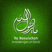 Arabic Islamic calligraphy of dua(wish) Ya Rasulullah (messenger to God) on abstract background.