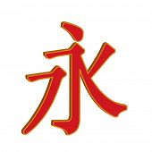 the Chinese  hieroglyph    for meaning - eternity