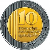 picture of shekel  - Reverse Israeli gold and silver money ten shekel coin - JPG