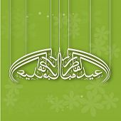Arabic islamic calligraphy of text Eid Mubarak on floral decorated green background for Muslim commu