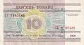 The old note 10 Belarusian rubles of 2000, the flip side.