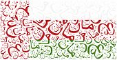 National Flag Of Oman. Word Cloud Illustration.