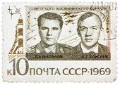 Stamp Printed In Russia, Shows Portraits Russian Astronauts Of V.a. Shatalov And A.s. Eliseev